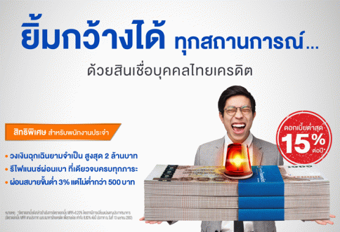 สินเชื่อหมุนเวียนส่วนบุคคล-ธนาคารไทยเครดิต (Thai Credit)