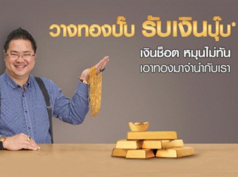 สินเชื่อทองแลกเงิน-ธนาคารไทยเครดิต (Thai Credit)