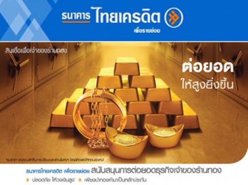 สินเชื่อเพื่อเจ้าของร้านทอง-ธนาคารไทยเครดิต (Thai Credit)