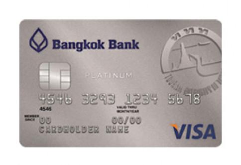 บัตรเครดิตวีซ่าแพลทินัม ท่องเที่ยว ธนาคารกรุงเทพ (Bangkok Bank Visa Travel Card)-ธนาคารกรุงเทพ (BBL)