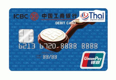 บัตรเดบิตสองสกุลเงินยูเนี่ยนเพย์ - ทีพีเอ็น (UnionPay - TPN) คลาสสิค-ไอซีบีซี  ไทย (ICBC Thai)