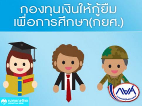 กองทุนเงินให้กู้ยืมเพื่อการศึกษา(กยศ.)-ธนาคารกรุงไทย (KTB)