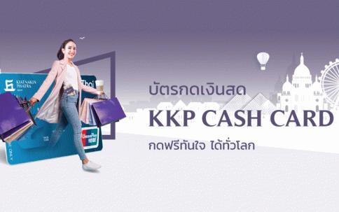 บัตรกดเงินสด KK Cash Card-ธนาคารเกียรตินาคินภัทร (KKP)