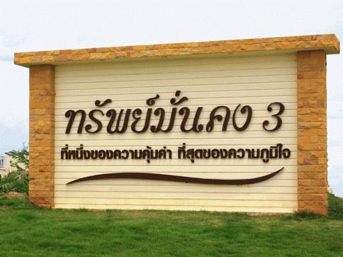 บ้านทรัพย์มั่นคง (Baan Submunkong)