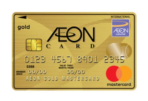 บัตรเครดิตอิออน โกลด์ มาสเตอร์การ์ด (AEON Gold MasterCard)-อิออน (AEON)