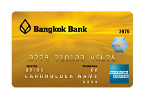 บัตรเครดิตธนาคารกรุงเทพ อเมริกัน เอ็กซ์เพรส (Bangkok Bank American Express Credit Card)-ธนาคารกรุงเทพ (BBL)