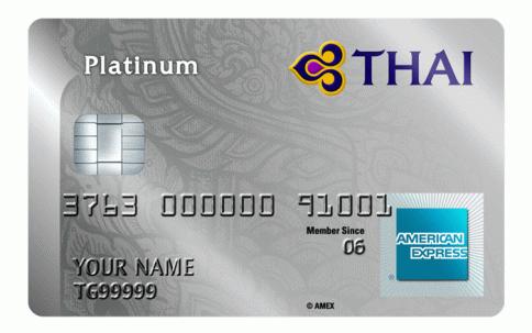 บัตรเครดิตแพลทินัม การบินไทย อเมริกัน เอ็กซ์เพรส (THAI American Express Platinum Credit Card)-อเมริกัน เอ็กซ์เพรส (AMEX)