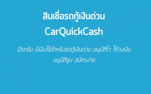 สินเชื่อรถกู้เงินด่วน CarQuickCash-ธนาคารเกียรตินาคิน (KK)
