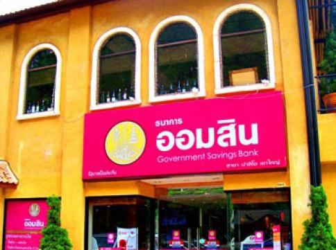 บัญชีเงินฝากประจำ 3 เดือน-ธนาคารออมสิน (GSB)