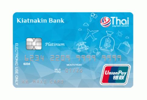 บัตรเดบิต KK Maxi Debit Card-ธนาคารเกียรตินาคินภัทร (KKP)