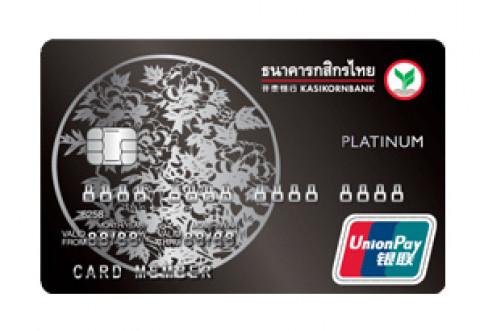 บัตรเครดิตยูเนี่ยนเพย์แพลทินัม กสิกรไทย-ธนาคารกสิกรไทย (KBANK)