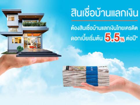 สินเชื่อบ้านแลกเงิน-ธนาคารไทยเครดิต (Thai Credit)