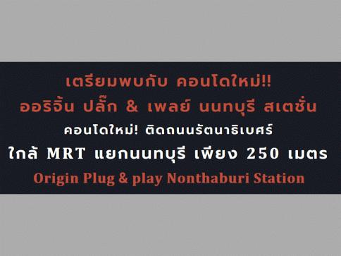 ออริจิ้น ปลั๊ก แอนด์ เพลย์ นนทบุรี สเตชั่น (Origin Plug & Play Nonthaburi Station)