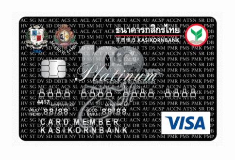 บัตรเครดิตร่วม CGA/ SFT - กสิกรไทย แพลทินัม-ธนาคารกสิกรไทย (KBANK)