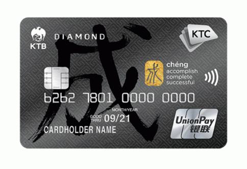 บัตรเครดิตเคทีซี ยูเนี่ยนเพย์ ไดมอนด์ (KTC UNIONPAY DIAMOND)-บัตรกรุงไทย (KTC)