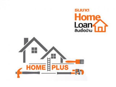 สินเชื่อโฮมพลัส (Home Plus)-ธนาคารธนชาต (Thanachart)
