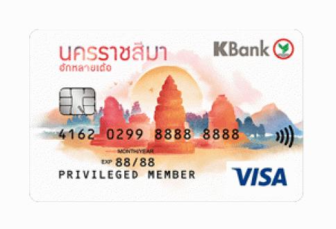บัตรเดบิตประจำจังหวัดกสิกรไทย (K-Provinces Debit Card)-ธนาคารกสิกรไทย (KBANK)