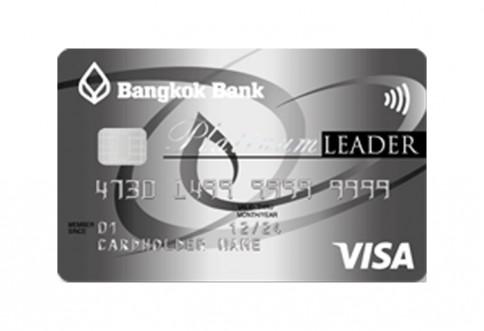 บัตรผู้นำแพลทินัม ธนาคารกรุงเทพ (Bangkok Bank Platinum Leader Card)-ธนาคารกรุงเทพ (BBL)