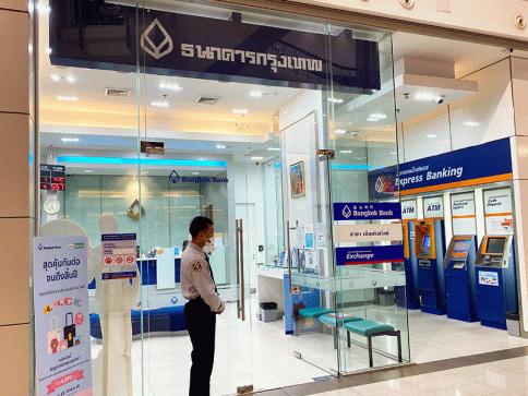 บัญชีเงินฝากสะสมทรัพย์ e-Savings-ธนาคารกรุงเทพ (BBL)