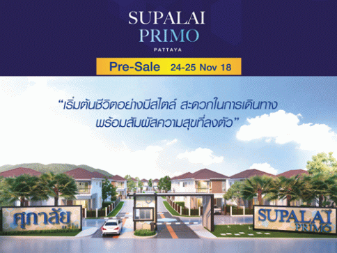 ศุภาลัย พรีโม่ พัทยา (Supalai Primo Pattaya)