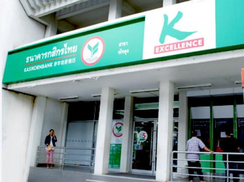 บัญชีเงินฝากประจำพิเศษ 8 เดือน-ธนาคารกสิกรไทย (KBANK)