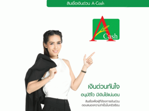 สินเชื่อเงินด่วน A-CASH-ธ.ก.ส. (BAAC)
