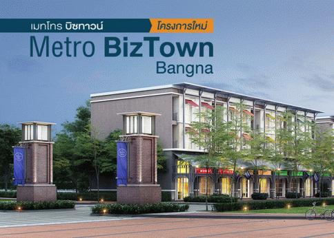 เมทโทร บิซทาวน์ บางนา (Metro Biz Town Bangna)