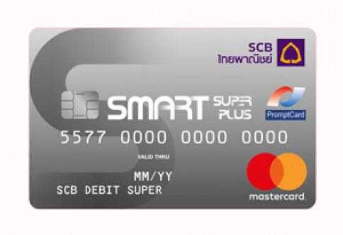 บัตรเดบิต เอส สมาร์ท ซูเปอร์ พลัส-ธนาคารไทยพาณิชย์ (SCB)