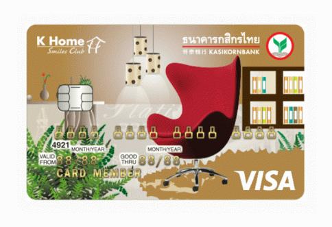 บัตรเครดิต K Home Smiles Club บัตรทอง ธนาคารกสิกรไทย (KBANK)