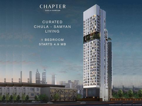 แชปเตอร์ จุฬา-สามย่าน (Chapter Chula-Samyan)