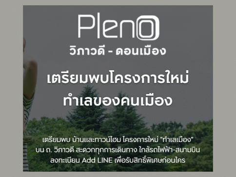 พลีโน่ วิภาวดี - ดอนเมือง (Pleno Vibhavadi - Donmuang)
