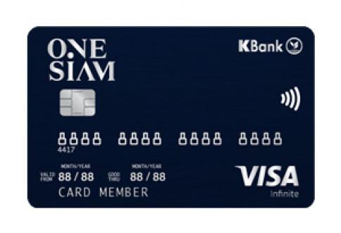 บัตรเครดิตวันสยามกสิกรไทย วีซ่า อินฟินิท (OneSiam KBank Visa Infinite)-ธนาคารกสิกรไทย (KBANK)