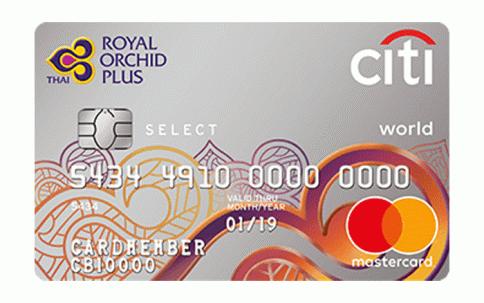 บัตรเครดิตซิตี้ รอยัล ออร์คิด พลัส ซีเล็คท์-ธนาคารซิตี้แบงก์ (Citibank)