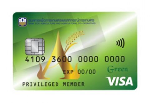 บัตรเดบิต A-Green-ธ.ก.ส. (BAAC)