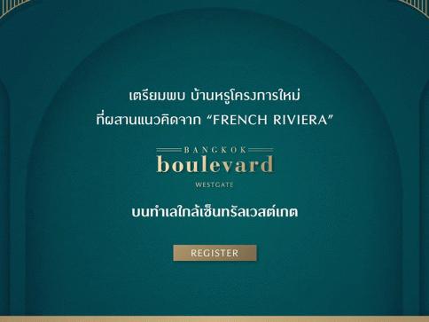 บางกอก บูเลอวาร์ด เวสต์เกต (Bangkok Boulevard Westgate)