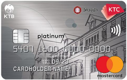 บัตรเครดิต KTC - CHULA COMMERCE AND ACCOUNTANCY ALUMNI PLATINUM MASTERCARD-บัตรกรุงไทย (KTC)
