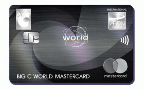 บัตรเครดิตบิ๊กซี เวิลด์ มาสเตอร์การ์ด-อิออน (AEON)