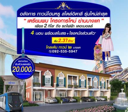 โกลเด้น ทาวน์ ๒ บางแค (Golden Town ๒ Bangkae)