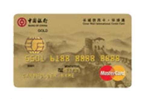 บัตรเครดิต Great Wall International Mastercard Gold-แบงค์ออฟไชน่า  (Bank of China)