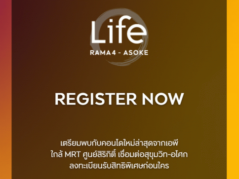 ไลฟ์  พระราม 4 - อโศก (Life Rama 4 - Asoke)