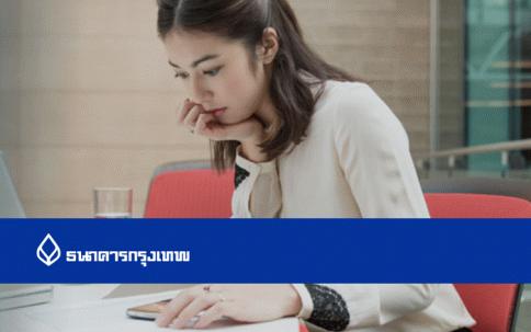 สินเชื่อบัวหลวงอุ่นใจ-ธนาคารกรุงเทพ (BBL)