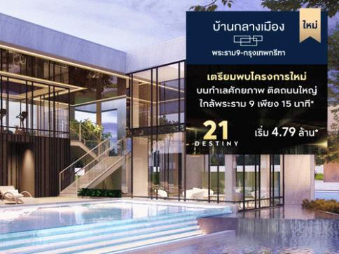 บ้านกลางเมือง พระราม 9 - กรุงเทพกรีฑา (Baan Klang Muang Rama 9 - Krungthep Kreetha)