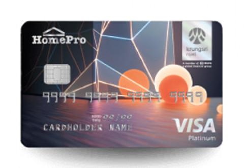 บัตรเครดิต โฮมโปร วีซ่า แพลทินัม (HomePro Visa Platinum Credit Card)-บัตรกรุงศรีอยุธยา (Krungsri)
