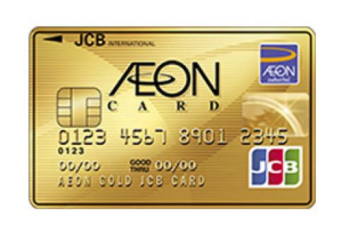 บัตรเครดิตอิออน โกลด์ เจซีบี (AEON Gold JCB)-อิออน (AEON)