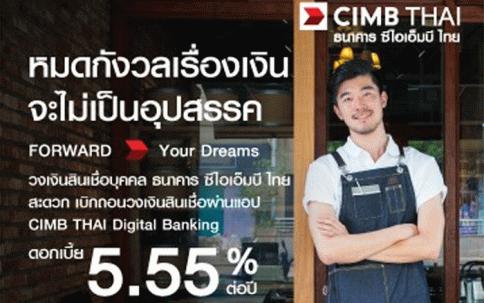 บัตรสินเชื่อบุคคลเอ็กซ์ตร้าแคช-ธนาคารซีไอเอ็มบี ไทย (CIMB THAI)