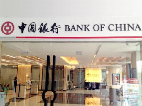 บัญชีเงินฝากกระแสรายวัน-แบงค์ออฟไชน่า  (Bank of China)