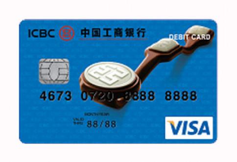 บัตรเดบิตวีซ่า (VISA) คลาสสิค-ไอซีบีซี  ไทย (ICBC Thai)