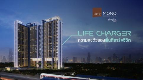 นิช โมโน สุขุมวิท-แบริ่ง (NICHE MONO Sukhumvit-Bearing)