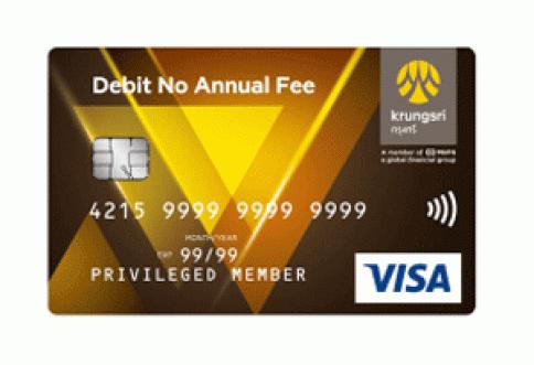 บัตรกรุงศรี เดบิต No Annual Fee-ธนาคารกรุงศรี (BAY)