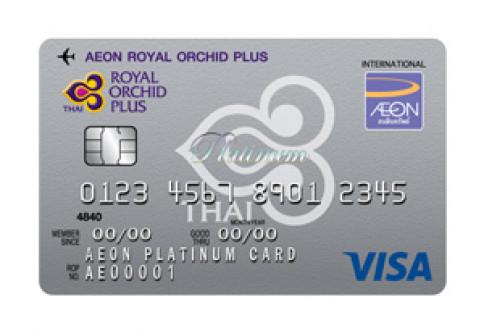 บัตรเครดิตอิออน รอยัล ออร์คิด พลัส วีซ่า แพลทินัม (AEON Royal Orchid Plus Visa Platinum)-อิออน (AEON)